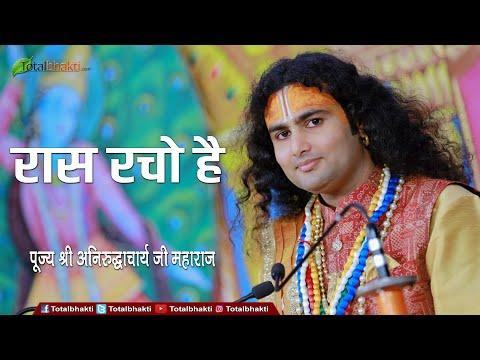 Shri Aniruddhacharya Ji    Bhajan    Raas Racho Hai     रास रचो है