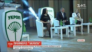 """Партію """"Укроп"""" на президентських виборах представлятиме Олександр Шевченко"""