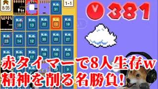 【マリオ35】ガチ勢だらけ!赤タイマーで8人が生き残るデスマッチ!【スーパーマリオブラザーズ35 SUPER MARIO BROS. 35】