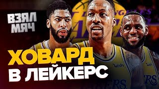 ХОВАРД ПРИШЕЛ К ЛЕБРОНУ И ДЭВИСУ | Лейкерс — чемпионы НБА 19/20?