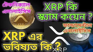 XRP Coin Fundamental Analysis and Future in Bangla Bitcoin Crypto Ripple Coinbdbangla XRP