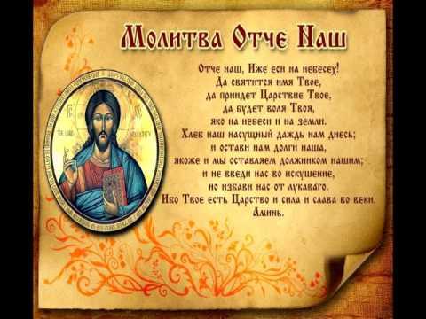Плакат молитва отче наш на русском, украинском, иврите, немецком.