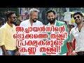 അച്ചായന്സിന്റെ ഇതുവരെയുള്ള കളക്ഷന് തള്ളോ? achayans Box Office Collection Report Tallu! video