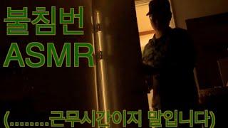"""[한국어ASMR] 잠이오긴 커녕 오히려 잠을 설치게 하는 """"불침번""""ASMR"""