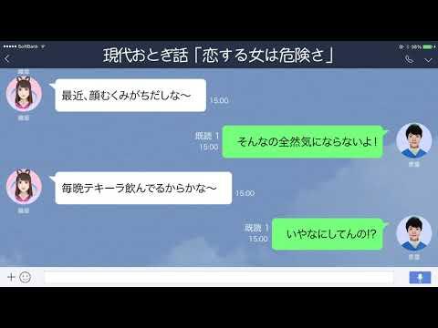【LINE】【七夕】織姫の暴走に彦星ハラハラドキドキ【現代おとぎ話】