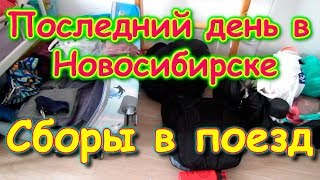 В Москву на 1,5 мес. Ч. 11 В Новосибирске. Последний день. Сборы в Москву.(01.20г.) Семья Бровченко.