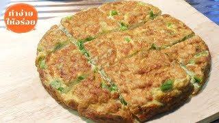 ไข่เจียว++ถั่วฝักยาว เมนูอร่อยง่ายๆ วิธีทอดไข่ทรงขนมเปี๊ยะ /ทำง่ายให้อร่อย