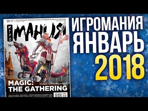 Журнал Игромания -