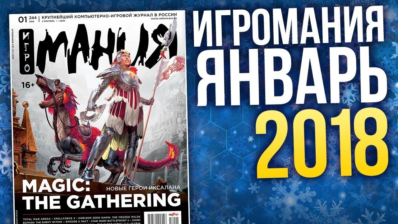 Игромания журнал январь игры губка боба и гери