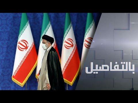 رئيسي يحدد الخطوط الحمر لإيران.. ما علاقة الملف النووي والعلاقة مع السعودية؟  - نشر قبل 7 ساعة