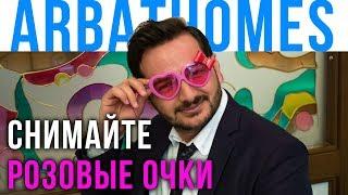Недвижимость в Турции♥️🤗♥️: Реальная цена - www.arbathomes.ru