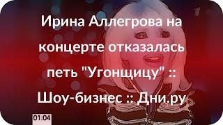 """Ирина Аллегрова на концерте отказалась петь """"Угонщицу"""" :: Шоу-бизнес :: Дни.ру"""