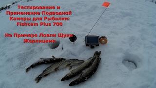 Подводная Камера для Зимней Рыбалки (Fishcam plus 700) – Тест Обзор