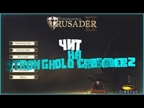 Чит на Stronghold Crusader 2 (Деньги и ресурсы)