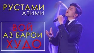 Рустами Азими - Вой аз барои худо 2018 | Rustami Azimi - Voi az baroi khudo 2018