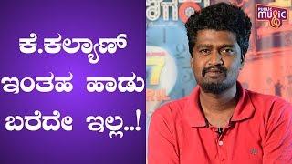 payanigaru-movie-music-director-vinu-manasu-speaks-about-the-songs-ist-k-kalyan