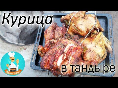 Курица в тандыре целиком: рецепт и время приготовления курицы в тандыре | Тандир товук 🍗
