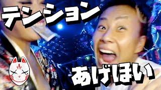 【レペゼン地球】21thシングル『あげほい』 thumbnail