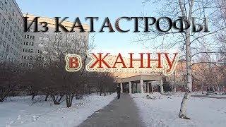 4 сезон 3 серия (из КАТАСТРОФЫ в ЖАННУ)