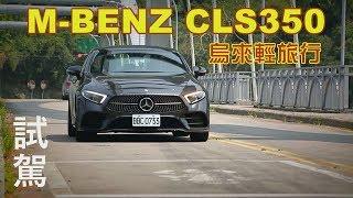M-BENZ CLS350 烏來輕旅行