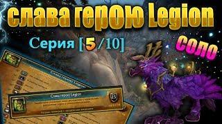 Слава герою Legion. Делаем все достижения в Чертогах Доблести. Серия [ 5 / 10 ] | World of Warcraft