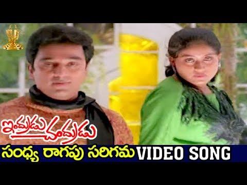 Sandya Ragapu Sarigama video Song | Indrudu Chandrudu Movie | Kamal Haasan | Vijayashanti