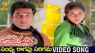 Sandya Ragapu Sarigama   | Songs | Indrudu Chandrudu | Kamal Hasan,Vijaya Shanti