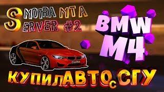 КУПИЛ АВТО с СГУ?. BMW M4! [MTA | SMOTRAmta SERVER #2] #35