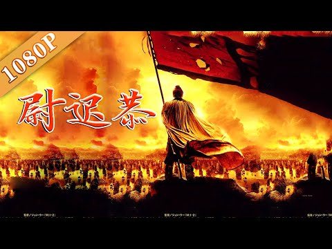 《尉迟恭》/ Yu Chigong  黑面神两日攻唐三关十一寨杀悍将一十八名(晋松 / 刘芳毓 / 何中华)|隋唐英雄尉迟恭戎马倥偬的一生 Historical