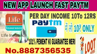 Per day income 10to 12 Rs redeem 10Rs Only Long Time App..