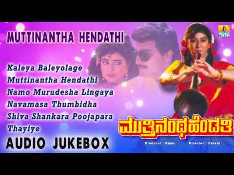Muttinantha Hendathi I Audio Jukebox I Sai Kumar, Malashree I Jhankar Music