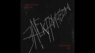 Константин Ступин UND Гранитный Цех - Электричество (альбом 2017 год)