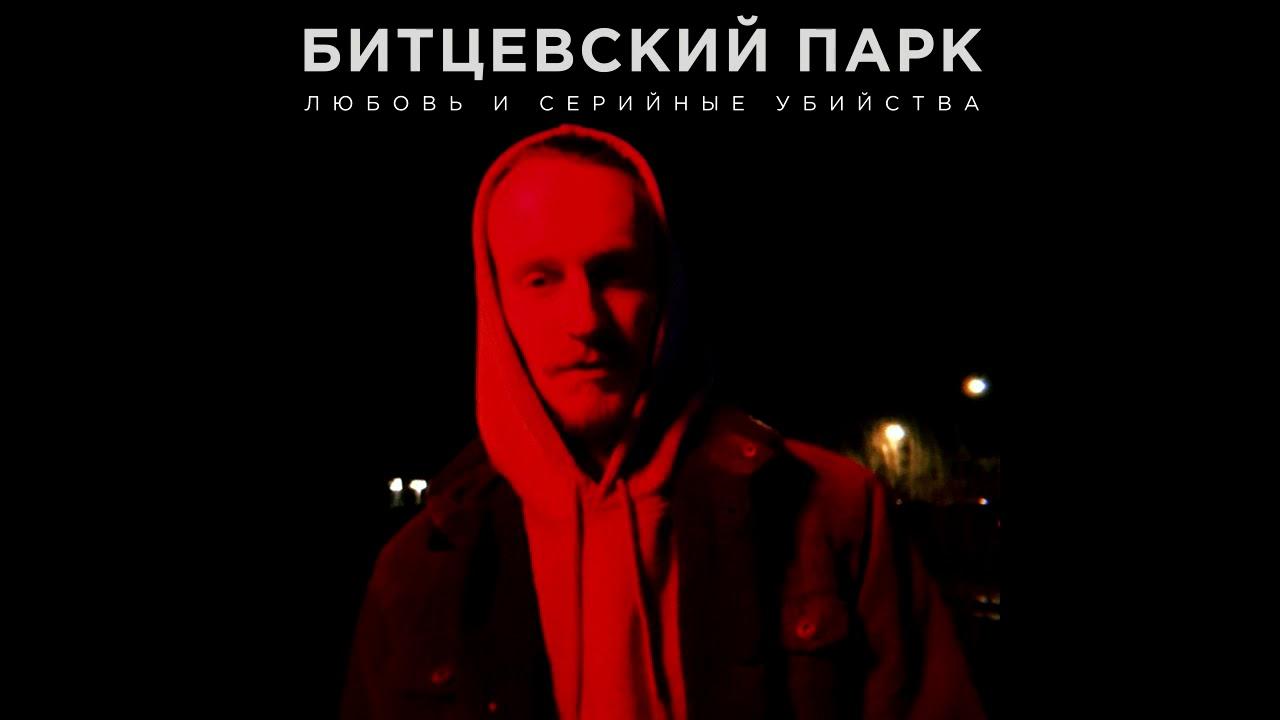 Bitcevsky park - Голоса в моей голове