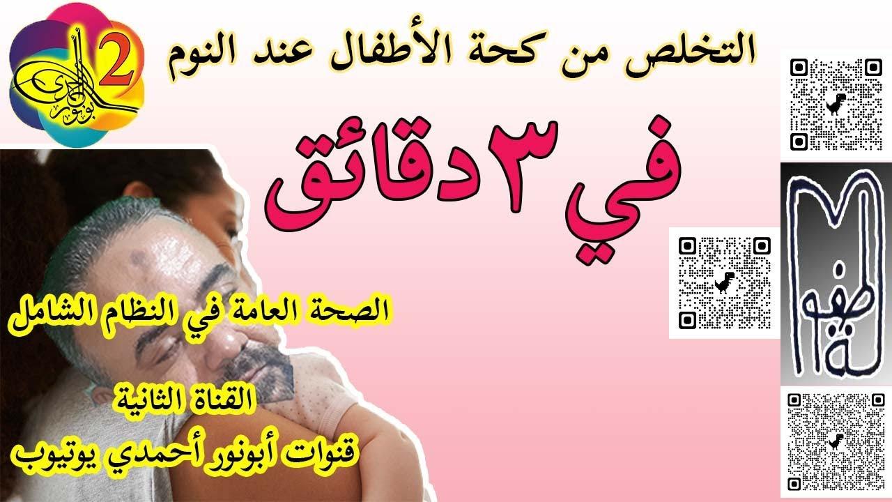 علاج الكحة الشديدة عند الاطفال اثناء النوم في صحة الاطفال أبونورأحمدي Youtube