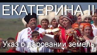 видео Ликвидация Запорожской Сечи Екатериной II Великой
