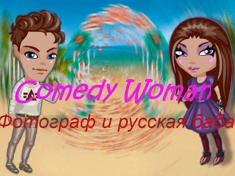 Comedy Woman  Фотограф и русская баба  MaxAvaBlog с озвучкой