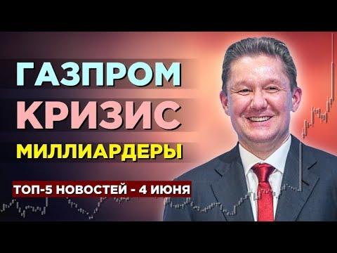 Отставка Миллера, акции Газпрома и рецессия в 2019 / Новости экономики на 4 июня