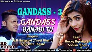 Gandass Banadi Tu Gandass 3 | Feat : Rocky Agraiya & Sonika Singh | Latest Haryanvi Dj Songs 2018