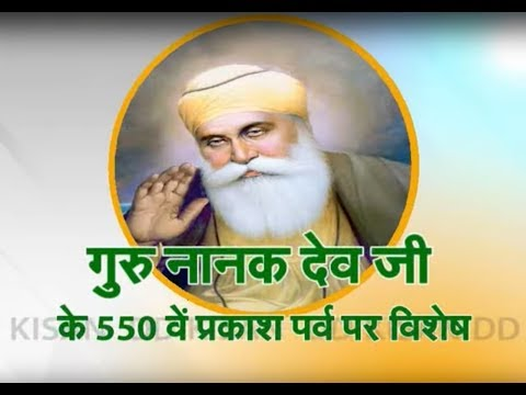 550 Years of Guru Nanak Dev Ji special programme on Agriculture