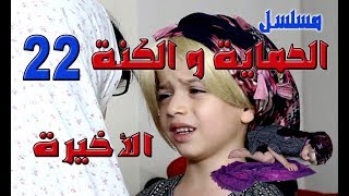 Download lagu مسلسل الحماية و الكنة الحلقة 22 و الاخيرة || نهاية غير متوقعة