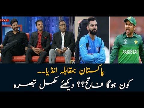 Pakistan V India