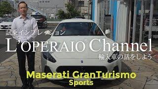 マセラティ グラントゥーリズモ スポーツ  試乗インプレッション  Maserati Granturismo
