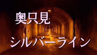 奥只見シルバーラインを行く(字幕ON日本語推奨)#レヴォーグ#奥只見シルバーライン