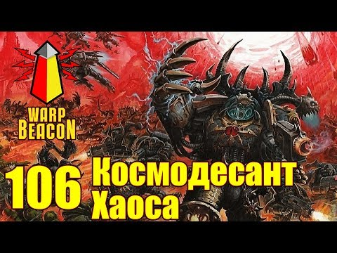 ВМ 106 Либрариум - Космодесант Хаоса / Chaos Space Marines