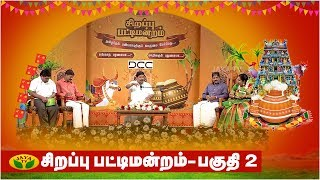 Sirappu Pattimandram 16-01-2020 Jaya TV Pongal Special Program