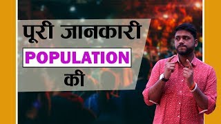 दुनिया का Future क्या होगा || World Population, India population Statics, Hindu Muslim Population