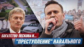 """Богатство Пескова и """"преступление"""" Навального"""
