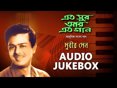 Best of Subir Sen | Top Bengali Modern Songs Jukebox