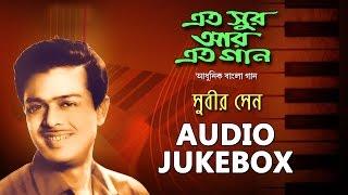 Best of Subir Sen | Top Bengali Modern Songs Jukebox