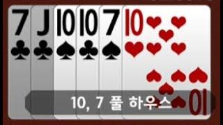 가볍게 달려볼까 진짜루 가벼운 포커 ㅋㅋㅋ Run lightly in seven od poker